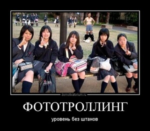 демотиватор ФОТОТРОЛЛИНГ уровень без штанов - 2012-7-02