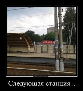 демотиватор Следующая станция...  - 2012-7-03