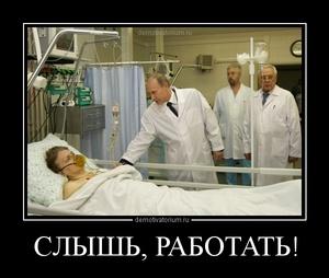 демотиватор СЛЫШЬ, РАБОТАТЬ!  - 2012-7-04