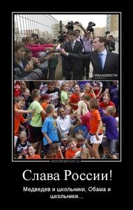 Демотиватор Слава России! Медведев и школьники, Обама и школьники...