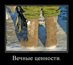 демотиватор Вечные ценности.  - 2012-7-05