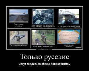 демотиватор Только русские могут гордиться своим долбоебизмом - 2012-7-05