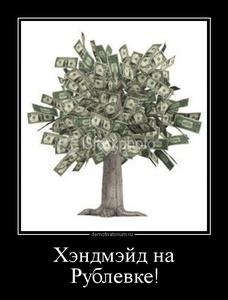 демотиватор Хэндмэйд на Рублевке!  - 2012-7-06