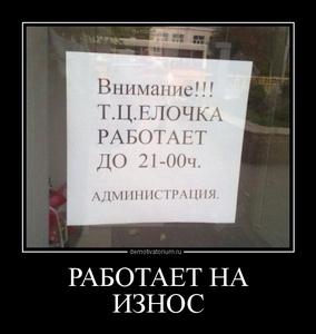 демотиватор РАБОТАЕТ НА ИЗНОС  - 2012-7-06