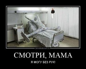 Демотиватор СМОТРИ, МАМА Я МОГУ БЕЗ РУК!