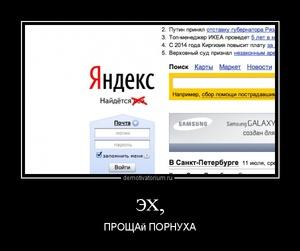 демотиватор эх, ПРОЩАй ПОРНУХА - 2012-7-11