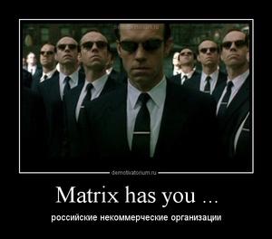 демотиватор Matrix has you ... российские некоммерческие организации - 2012-7-11