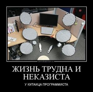 демотиватор ЖИЗНЬ ТРУДНА И НЕКАЗИСТА У КИТАЙЦА ПРОГРАММИСТА - 2012-7-12