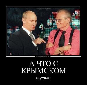 демотиватор А ЧТО С КРЫМСКОМ он утонул... - 2012-7-12