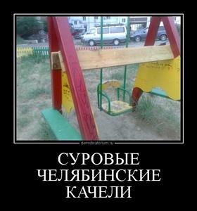 демотиватор СУРОВЫЕ ЧЕЛЯБИНСКИЕ КАЧЕЛИ  - 2012-7-12