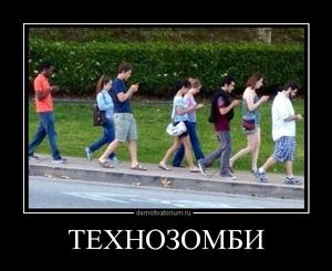 демотиватор ТЕХНОЗОМБИ  - 2012-7-12