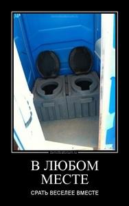 демотиватор В ЛЮБОМ МЕСТЕ СРАТЬ ВЕСЕЛЕЕ ВМЕСТЕ - 2012-7-12