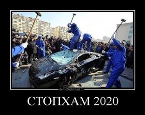 демотиватор СТОПХАМ 2020  - 2012-7-12