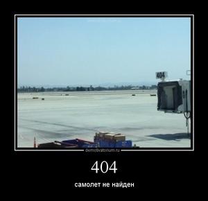 демотиватор 404 самолет не найден - 2012-7-12