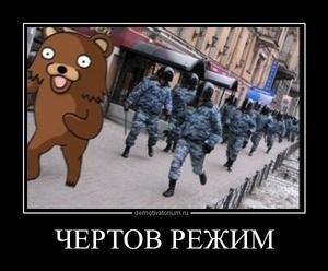демотиватор ЧЕРТОВ РЕЖИМ  - 2012-7-12