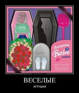 демотиватор ВЕСЕЛЫЕ ИГРУШКИ - 2012-7-13