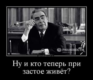 демотиватор Ну и кто теперь при застое живёт?  - 2012-7-17