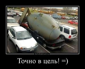 демотиватор Точно в цель! =)  - 2012-7-17