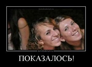 Демотиватор ПОКАЗАЛОСЬ!