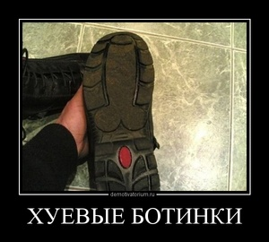 демотиватор ХУЕВЫЕ БОТИНКИ  - 2012-7-18