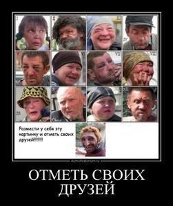 демотиватор ОТМЕТЬ СВОИХ ДРУЗЕЙ  - 2012-7-26