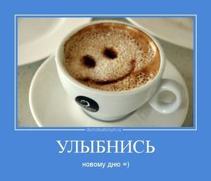 демотиватор УЛЫБНИСЬ новому дню =) - 2012-7-26