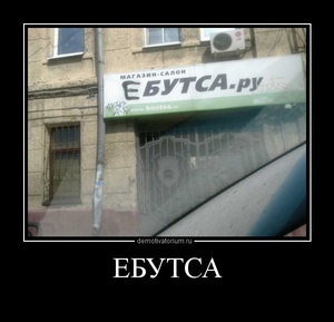 демотиватор ЕБУТСА  - 2012-7-27