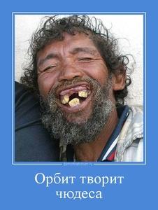 демотиватор Орбит творит чюдеса  - 2012-7-29