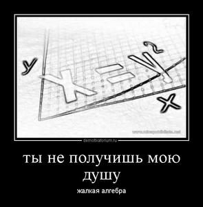 демотиватор ты не получишь мою душу жалкая алгебра - 2012-7-30