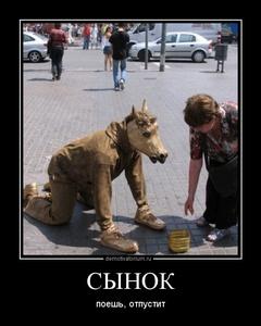 демотиватор СЫНОК поешь, отпустит - 2012-7-31