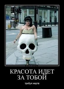 демотиватор КРАСОТА ИДЕТ ЗА ТОБОЙ требуя жертв - 2012-7-31