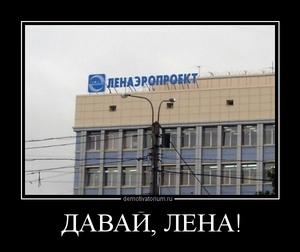 демотиватор ДАВАЙ, ЛЕНА!  - 2012-7-31