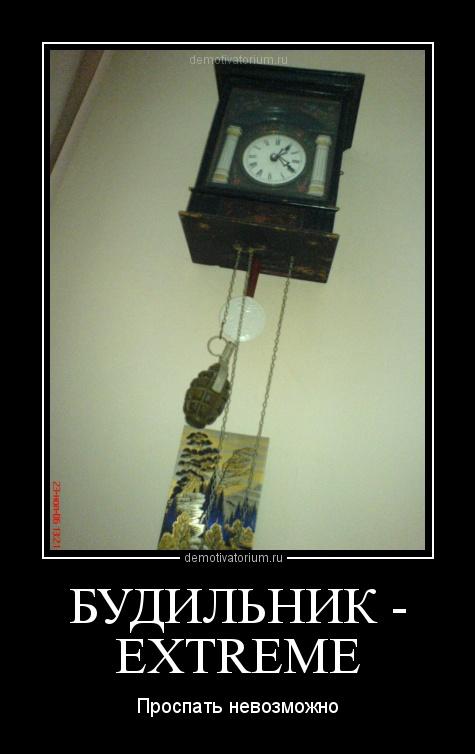 Смешные картинки про будильника который всем надоел