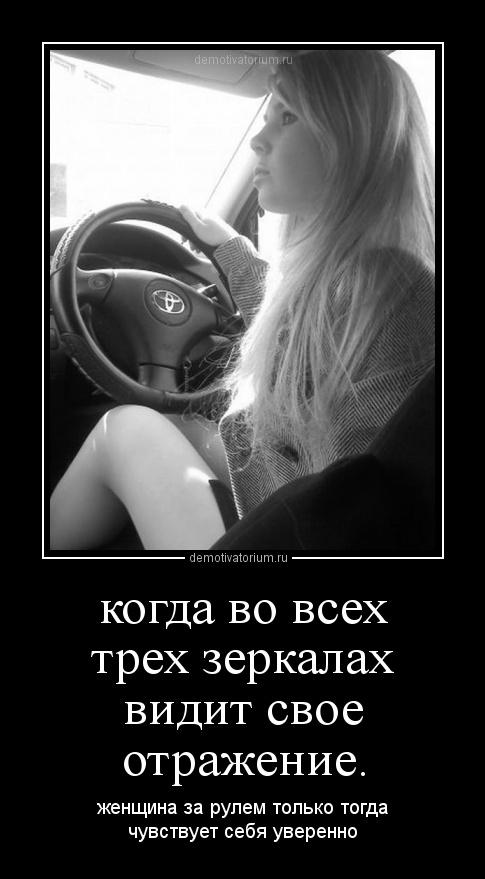 женщины за рулем демотиваторы