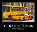 Демотиватор НЕ КАЖДЫЙ ДЕНЬ ТАКОЕ УВИДИШЬ!!!!