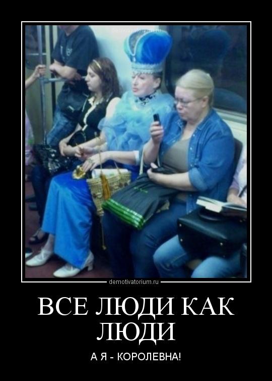 демотиватор ВСЕ ЛЮДИ КАК ЛЮДИ А Я - КОРОЛЕВНА! - 2012-8-18
