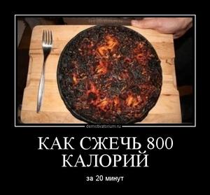 Демотиватор КАК СЖЕЧЬ 800 КАЛОРИЙ за 20 минут