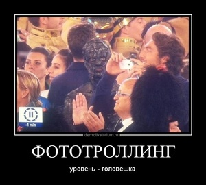 Демотиватор ФОТОТРОЛЛИНГ уровень - головешка