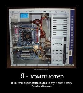 Демотиватор Я - компьютер Я не хочу определять видео карту и озу! Я хочу Бип-бип-бииииип