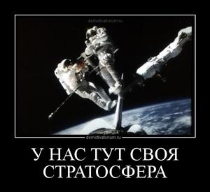 Демотиватор У НАС ТУТ СВОЯ СТРАТОСФЕРА