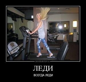 демотиватор ЛЕДИ ВСЕГДА ЛЕДИ - 2012-8-27
