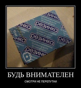 демотиватор БУДЬ ВНИМАТЕЛЕН СМОТРИ НЕ ПЕРЕПУТАЙ