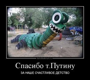 демотиватор Спасибо т.Путину ЗА НАШЕ СЧАСТЛИВОЕ ДЕТСТВО