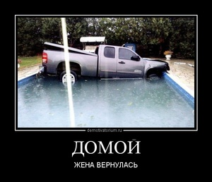 демотиватор ДОМОЙ ЖЕНА ВЕРНУЛАСЬ