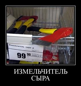 Демотиватор ИЗМЕЛЬЧИТЕЛЬ СЫРА