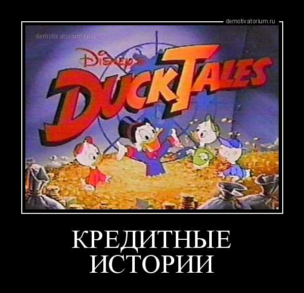 демотиватор КРЕДИТНЫЕ ИСТОРИИ  - 2012-9-25