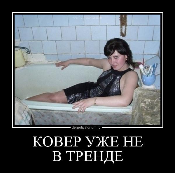 демотиватор КОВЕР УЖЕ НЕ  В ТРЕНДЕ  - 2012-9-27