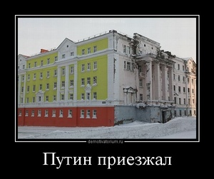 Демотиватор Путин приезжал слева
