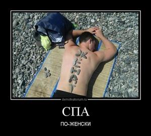Демотиватор СПА ПО-ЖЕНСКИ