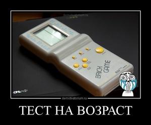демотиватор ТЕСТ НА ВОЗРАСТ  - 2012-9-23